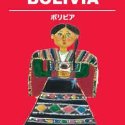 BOLIVIA ボリビア コーヒー豆