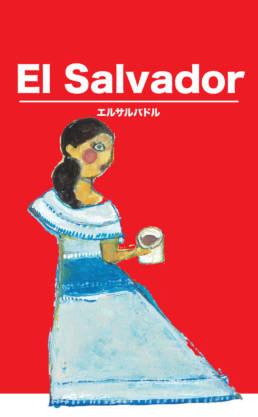 El Salvador エルサルバドル コーヒー豆