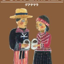 GUATEMALA グアテマラ コーヒー豆