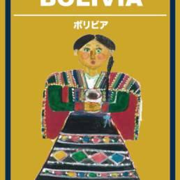Bolivia Geisha Peaberry ボリビア ゲイシャ・ピーベリー